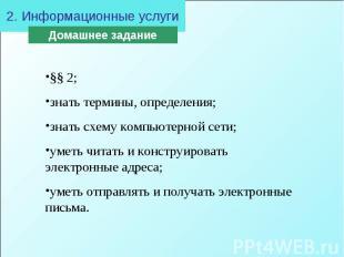 2. Информационные услуг觧 2; знать термины, определения; знать схему компьютерн
