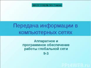 МАОУ СОШ № 50 г Томска Передача информации в компьютерных сетях Аппаратное и про