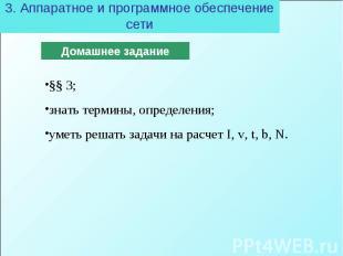 3. Аппаратное и программное обеспечение сет觧 3; знать термины, определения; ум