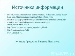 Источники информации Использованы материалам сайта «Основы Интернет», автор Паве