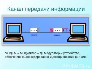 Канал передачи информации МОДЕМ – МОдулятор – ДЕМодулятор – устройство, обеспечи