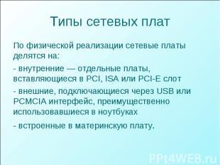 Типы сетевых плат По физической реализации сетевые платы делятся на: - внутренни