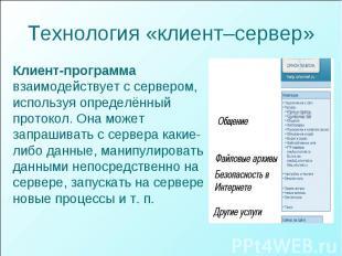 Технология «клиент–сервер»Клиент-программа взаимодействует с сервером, используя
