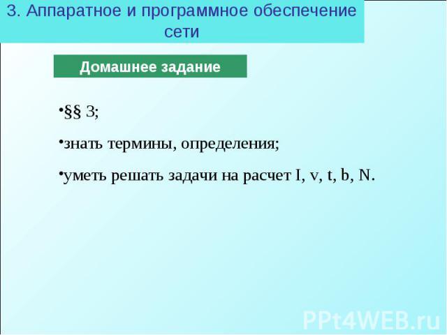 3. Аппаратное и программное обеспечение сет觧 3; знать термины, определения; уметь решать задачи на расчет I, v, t, b, N.