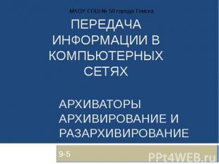 МАОУ СОШ № 50 города Томска Передача информации в компьютерных сетях Архиваторы