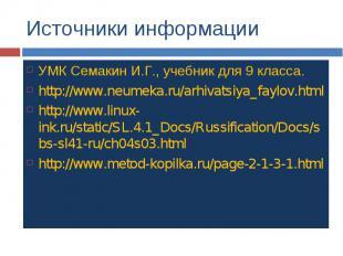 Источники информации УМК Семакин И.Г., учебник для 9 класса. http://www.neumeka.