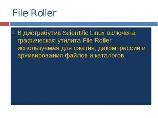 File Roller В дистрибутив Scientific Linux включена графическая утилита File Rol