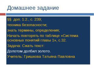 Домашнее задание §§ доп. 1.2., с. 239; техника безопасности; знать термины, опре