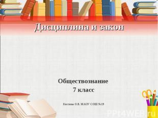 Дисциплина и закон Обществознание 7 класс Костина О.В. МАОУ СОШ №19