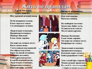 Жить по правилам Сергей Михалков ОДНА РИФМА Шел трамвай десятый номер По бульвар