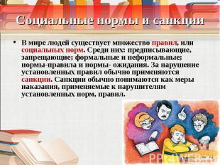 Социальные нормы и санкции В мире людей существует множество правил, или социаль