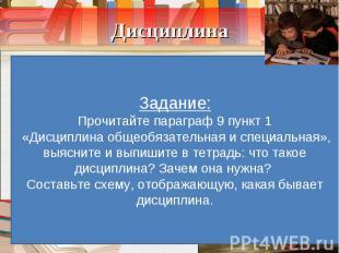 Дисциплина Задание: Прочитайте параграф 9 пункт 1 «Дисциплина общеобязательная и