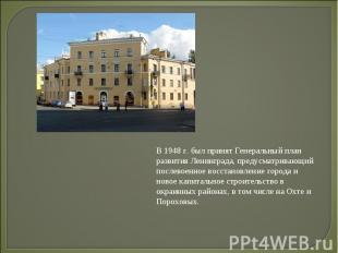 В 1948 г. был принят Генеральный план развития Ленинграда, предусматривающий пос
