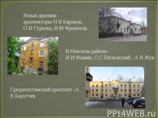 Новая деревня- архитекторы Н В Баранов, О И Гурьева, В М Фромзель В Невском райо