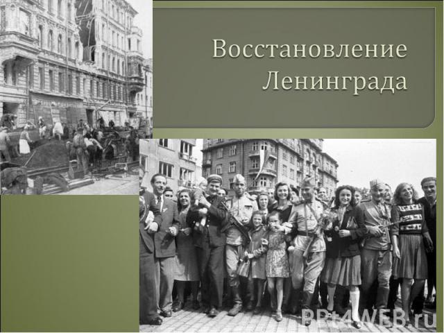 Восстановление Ленинграда
