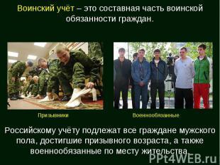 Воинский учёт – это составная часть воинской обязанности граждан. Российскому уч