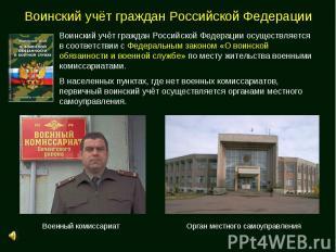 Воинский учёт граждан Российской Федерации Воинский учёт граждан Российской Феде