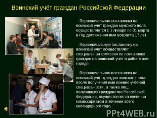 Воинский учёт граждан Российской Федерации Первоначальная постановка на воинский