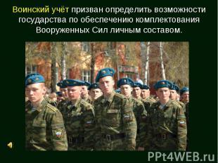 Воинский учёт призван определить возможности государства по обеспечению комплект