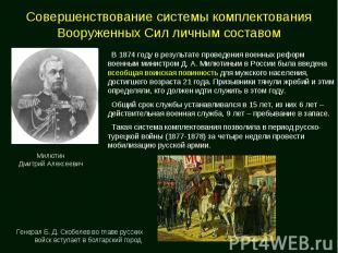 Совершенствование системы комплектования Вооруженных Сил личным составом В 1874