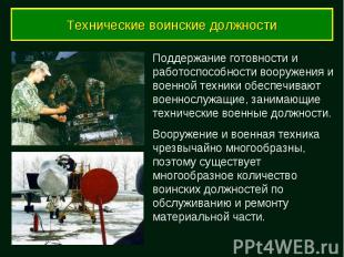 Технические воинские должности Поддержание готовности и работоспособности вооруж