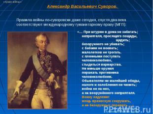 Александр Васильевич Суворов. Правила войны по-суворовски даже сегодня, спустя д