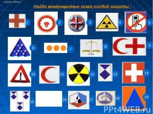 Найди международные знаки особой защиты :