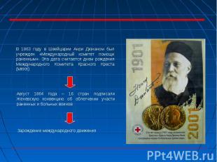 В 1863 году в Швейцарии Анри Дюнаном был учрежден «Международный комитет помощи