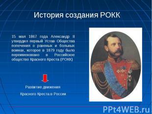 История создания РОКК 15 мая 1867 года Александр II утвердил первый Устав Общест
