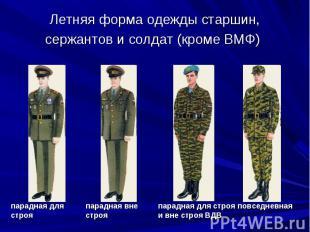 Летняя форма одежды старшин, сержантов и солдат (кроме ВМФ) парадная для строя п