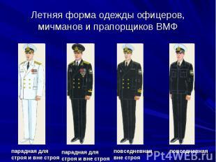 Летняя форма одежды офицеров, мичманов и прапорщиков ВМФпарадная для строя и вне