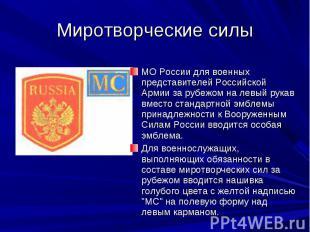 Миротворческие силы МО России для военных представителей Российской Армии за руб