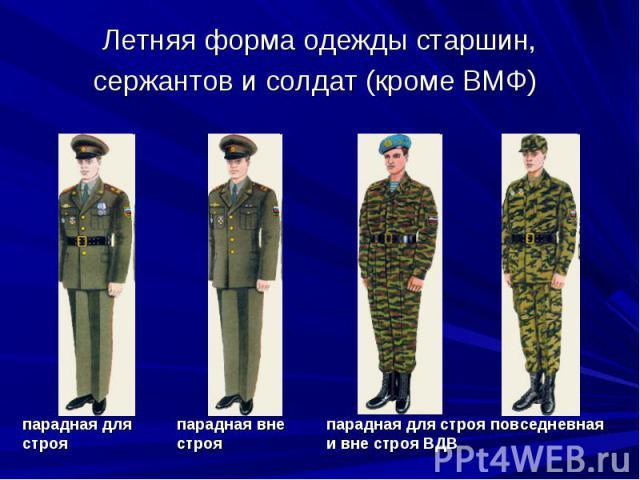 Летняя форма одежды старшин, сержантов и солдат (кроме ВМФ) парадная для строя парадная вне строя парадная для строя и вне строя ВДВ