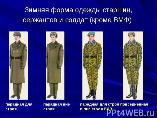 Зимняя форма одежды старшин, сержантов и солдат (кроме ВМФ) парадная для строя парадная вне строя парадная для строя и вне строя ВДВ