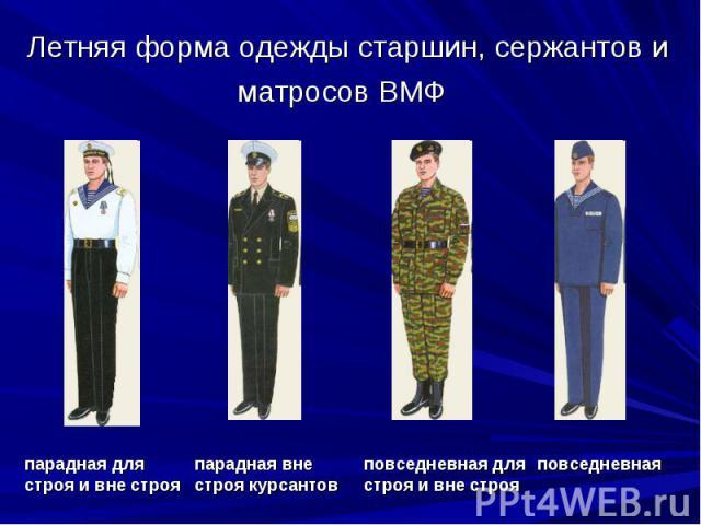 Летняя форма одежды старшин, сержантов и матросов ВМФ парадная для строя и вне строя парадная вне строя курсантов повседневная для строя и вне строя