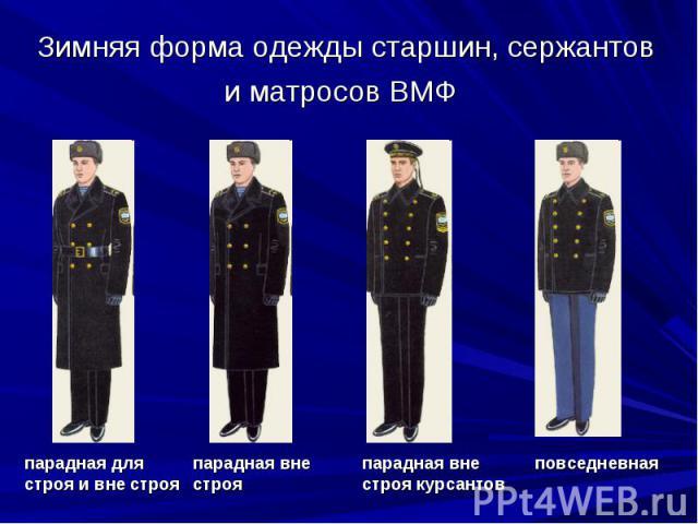 Зимняя форма одежды старшин, сержантов и матросов ВМФ парадная для строя и вне строя парадная вне строя парадная вне строя курсантов повседневная