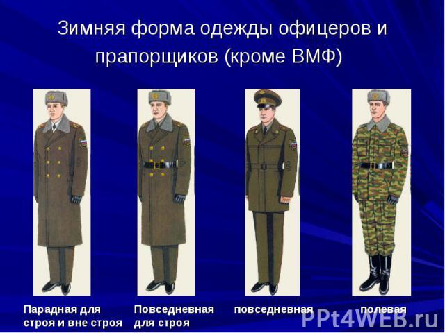 Зимняя форма одежды офицеров и прапорщиков (кроме ВМФ) Парадная для строя и вне строя Повседневная для строя повседневная полевая