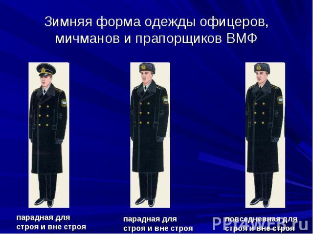 Зимняя форма одежды офицеров, мичманов и прапорщиков ВМФпарадная для строя и вне строя парадная для строя и вне строя повседневная для строя и вне строя