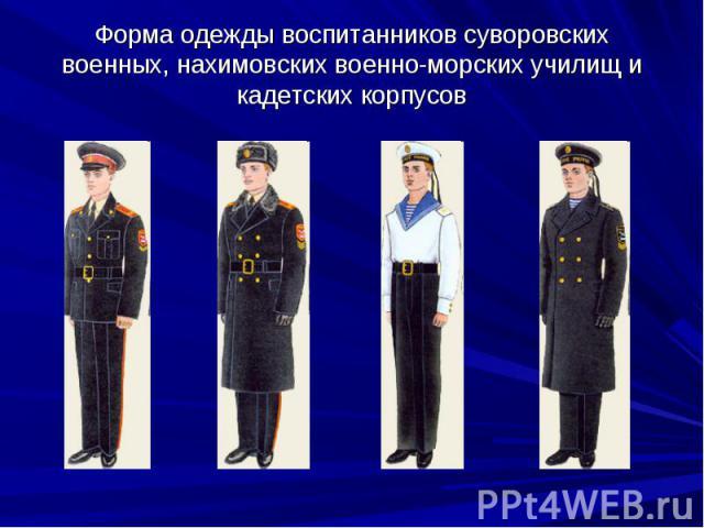 Форма одежды воспитанников суворовских военных, нахимовских военно-морских училищ и кадетских корпусов