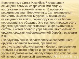 Вооруженные Силы Российской Федерации оснащены самыми современными видами вооруж