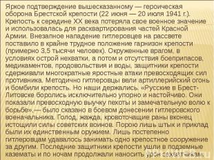Яркое подтверждение вышесказанному — героическая оборона Брестской крепости (22
