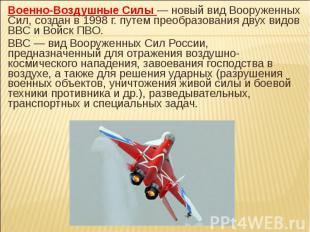 Военно-Воздушные Силы — новый вид Вооруженных Сил, создан в 1998 г. путем преобр