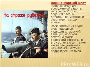 Военно-Морской Флот предназначен для вооруженной защиты интересов России, ведени