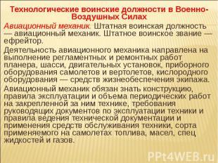 Технологические воинские должности в Военно-Воздушных Силах Авиационный механик.