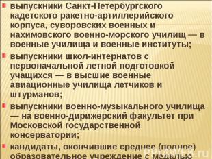 выпускники Санкт-Петербургского кадетского ракетно-артиллерийского корпуса, суво