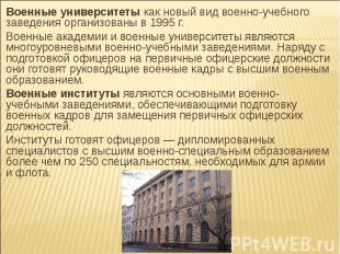 Военные университеты как новый вид военно-учебного заведения организованы в 1995