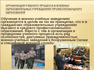 Организация учебного процесса в военных образовательных учреждениях профессионал