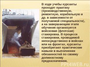 В ходе учебы курсанты проходят практику (производственную, ремонтную, корабельну