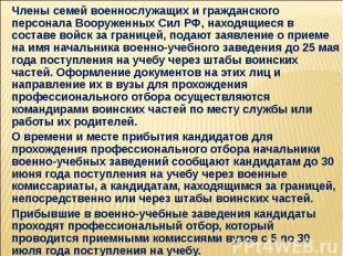 Члены семей военнослужащих и гражданского персонала Вооруженных Сил РФ, находящи