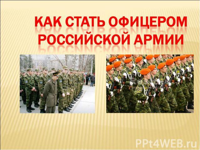 Как стать офицером Российской Армии